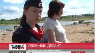 Рейд по пляжам провели в Хабаровске. Большой город. live. 17/07/2018. GuberniaTV