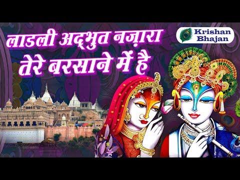 Radha Krishna Bhajan ||  लाडली अदभुद नज़ारा तेरे बरसाने में है || Dheeraj Bawra || Bhakti Bhajan