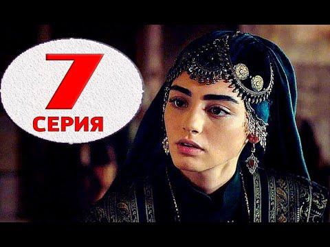 ОСНОВАНИЕ ОСМАН 7 СЕРИЯ  С русским переводом Дата выхода