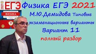 Физика ЕГЭ 2021 Демидова (ФИПИ) 30 типовых вариантов, вариант 11, подробный разбор всех заданий