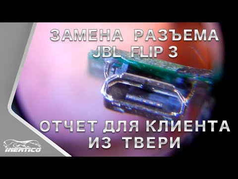 Замена Micro USB на плате JBL Flip 3 - Отчет для клиента из Твери