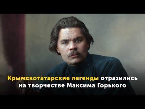 Крымскотатарские легенды отразились на творчестве Максима Горького