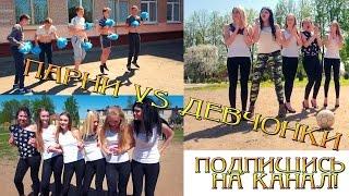 Выпускной 2016 Последний Звонок Выпускни...