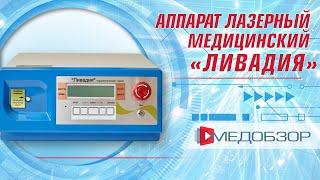 Аппарат лазерный медицинский «ЛИВАДИЯ» эксклюзив на канале Мед Обзор