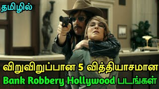 5 Pure Bank Robbery Hollywood Movies    Tamil Dubbed Hollywood Movies    Robbery Movies    Part-1