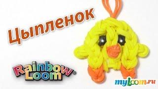 ЦЫПЛЕНОК (ПЕТУШОК) из резинок Rainbow Loom Bands. Урок 274 | Baby Chick Rainbow Loom