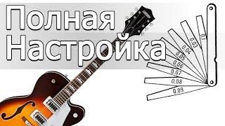 Все о настройке гитары! Прогиб грифа, высота струн, мензура, верхний порожек - Отстройка гитары.