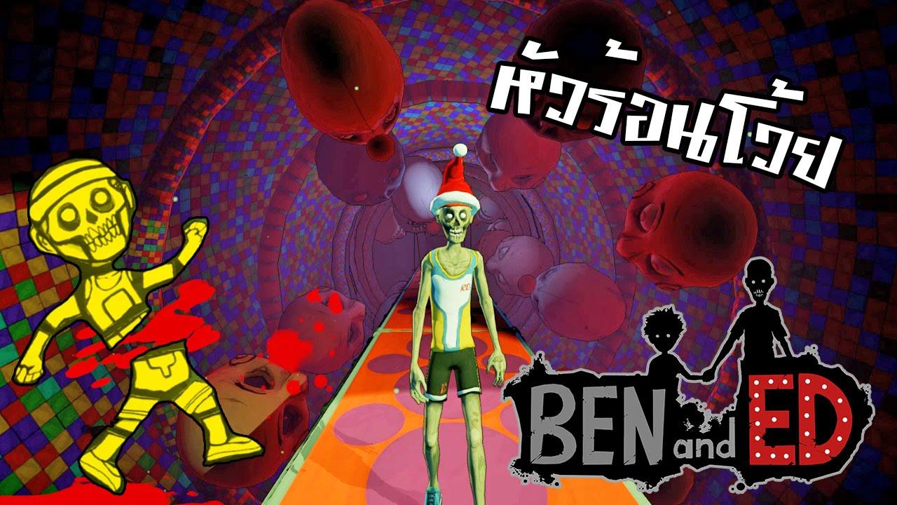 ben and ed | กลิ้งไปเลย ซอมบี้หัวร้อน ! zbing z.