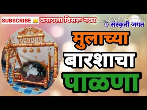 Download मुलाच्या बारशाचा पाळणा mulachya barashacha palna namakarn palana sohala नामकरणाचा पाळणा मुलाचा पाळणा