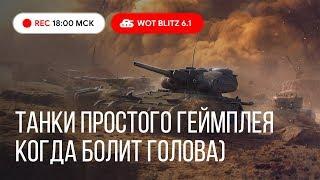 WoT Blitz - На чем играть если трещит башка - World of Tanks Blitz (WoTB)