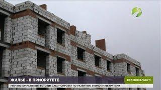 У Красноселькупе йде масштабне будівництво житлових будинків