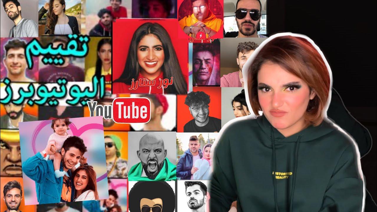 تقييمي لليوتيوبرز العرب | راح تزعلوا مني💔