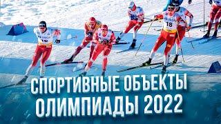 Фантастические лыжные трассы, горки и трамплины для олимпиады в Пекине 2022
