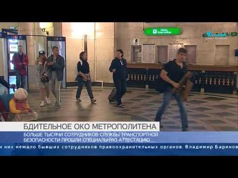 На страже порядка: сотрудники службы транспортной безопасности метро прошли аттестацию