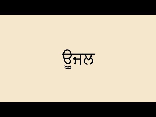 Learn Gurbani | Oojal