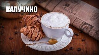 видео Капучино кофе фото