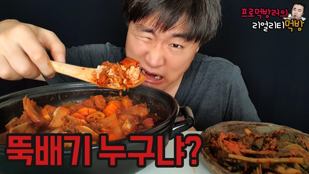 뚝배기로 먹으라고 한사람 누구냐? 소갈비찜에 엄청매운 이남장 열무김치 먹방 ASMR MUKBANG EatingShow
