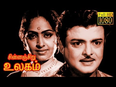 Chinnanchiru Ulagam Gemini Ganesan,K.R. Vijaya, Jaya Bharathi Tamil Superhit Movie HD