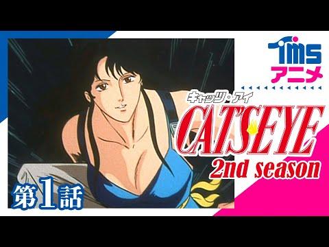"""【公式】キャッツ・アイ 2nd Season 第1話「フランスから来た牝猫」 """"CAT'S EYE"""" EP01(1984)"""