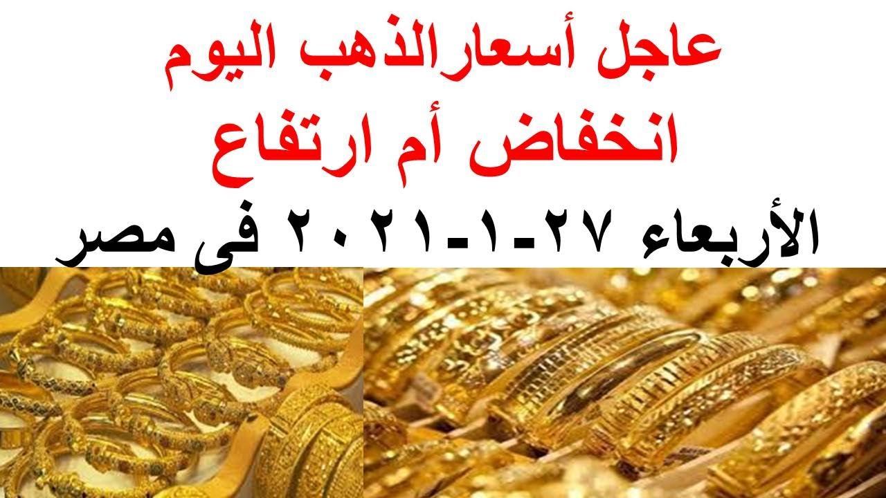أسعار الذهب اليوم الاربعاء 27 1 2021 فى مصر Youtube