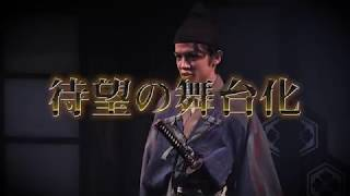 舞台「信長の野望・大志-春の陣-天下布武~金泥の首編~」 CBGKシブゲキ...