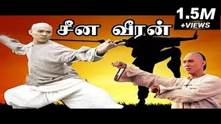 Jet Li In || Cheena Veeran ||  சீன வீரன் || Hollywood Movie Tamil Dubbed Full Movie