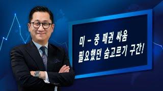 [유동원의 글로벌 시장 이야기] 미-중 패권 싸움 필요했던 숨고르기 구간!