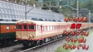 【Nゲージ鉄道模型】キハ58系 急行「アルプス」「八ヶ岳」「かわぐち」