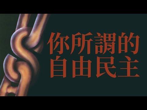 鍾翔宇 - 你所謂的自由民主   Xiangyu - Your So-Called Freedom and Democracy