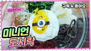 미니언비빔밥  (쉬운캐릭터도시락 /캐릭터도시락 /아이도…