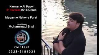 Nehar e Furat Pursa Karwan e Al Baqei | IRAQ GROUP 21 Ramzan 2…
