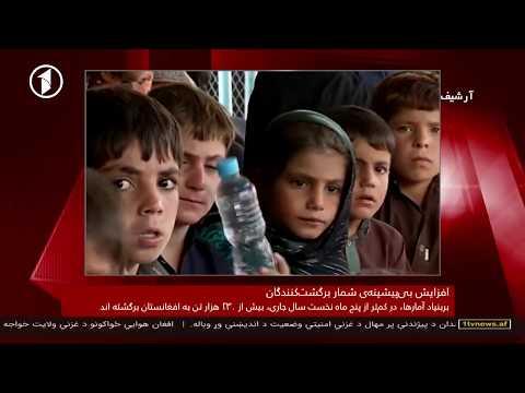 Afghanistan Dari News 20.05.2018 خبرهای افغانستان