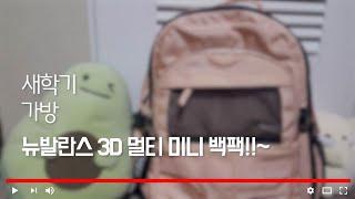 새학기 가방 뉴발란스 3D 멀티 미니 백팩 소개!~~합…