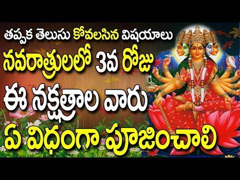 నవరాత్రుల్లో 3వ రోజు ఏ నక్షత్రం వారు ఏవిధంగా పూజించాలి | Navaratri Pooja Vidhanam | Devi Navaratrulu