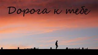 Download Банд'Эрос - Дорога к тебе (LAB) Mp3 and Videos