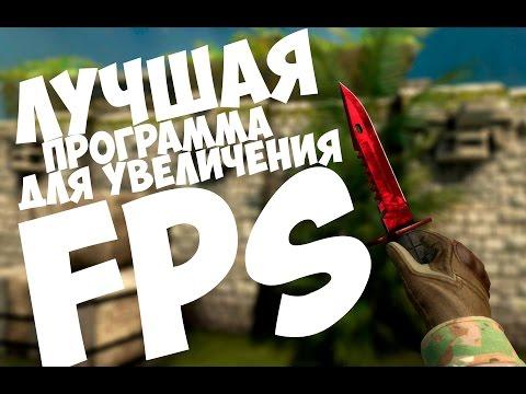 Лучшая программа для увеличения FPS в играх