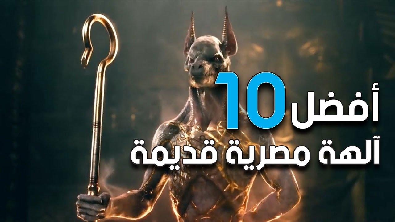 Download أفضل 10 آلهة مصرية قديمة