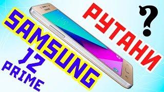 как получить ROOT права Samsung J2 Prime SM-G532F