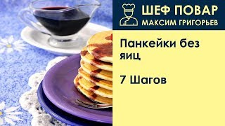 Панкейки без яиц . Рецепт от шеф повара Максима Григорьева