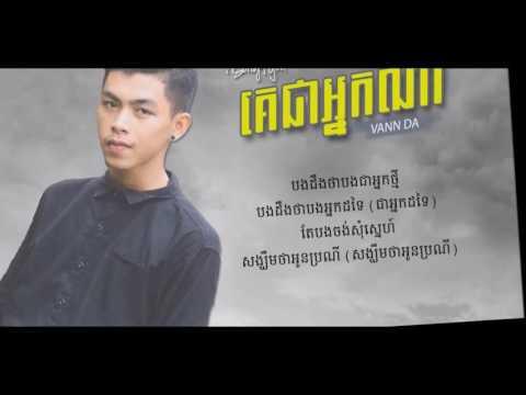 ke chea neak na (Full song FT Lyric) (cover BY VANN DA)