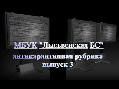 Антикарантинная рубрика. Выпуск №3