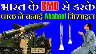 भारत के बैलिस्टिक मिसाइल डिफेन्स से डरके पाकिस्तान ने बनाई Ababeel मिसाइल