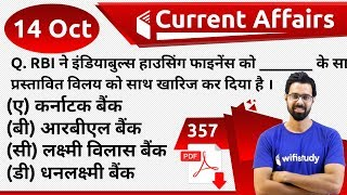 5:00 AM - Current Affairs Questions 14 Oct 2019 | UPSC, SSC, RBI, SBI, IBPS, Railway, NVS, Police