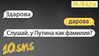 СМС переписка: 10 смешных СМС от людей с безупречным чувством юмора.