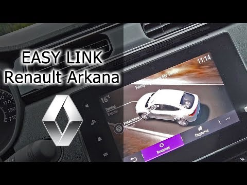 Что умеет новая система EASY LINK в Renault Arkana