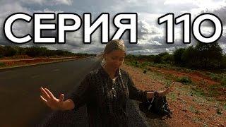 5 ДНЕЙ В ПУТИ: АВТОСТОП ЭФИОПИЯ-НАЙРОБИ // КРУГОСВЕТКА - СЕРИЯ 110(Прошлое видео: https://youtu.be/GsIT8KnXGCc Следующее видео: https://youtu.be/6Ij0h-RmGf0 Карта видео из нашего путешествия: https://goo.gl/9h..., 2016-09-12T15:00:04.000Z)