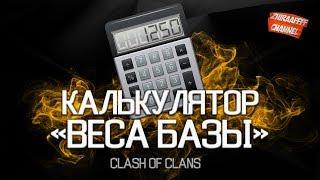 Балансный вес. Как узнать? Калькулятор веса. ДД | Clash of Clans