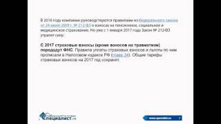 видео Новые правила учета спецодежды