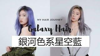 【染发全过程】银河色系星空蓝 Galaxy Hair Transformation