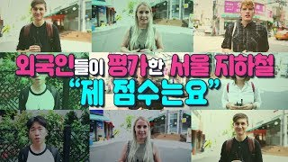 외국인들이 평가한 서울 지하철…
